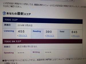TOEIC845達成