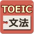 toeic-bunpo