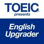 無料アプリ「TOEIC presents English Upgrader」レビュー